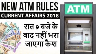 ATM New Rules - एटीएम को लेकर सरकार ने लागू किया नए नियम - Current Affairs 2018