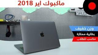 لابتوب نحيف بإمكانيات عالية من ابل .. MacBook Air 2018