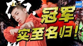 【杨和苏】 冠军实至名归!三年前的杨和苏实力就这么强了! / 浙江卫视官方HD /