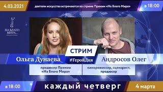 Стрим Премии На Благо Мира с Олегом Андросовым