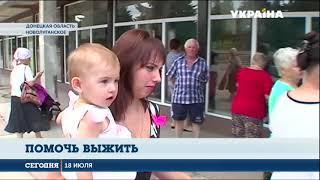 Гуманитарный Штаб Рината Ахметова оказывает помощь семье Гоменко из Новолуганского