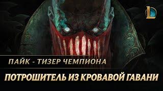 видео League of Legends — Гайд по герою Pyke (Пайк)