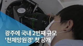 광주에 국내 2번째 규모 '천체망원경' 첫 공개