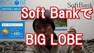 ★Soft BankでBIGLOBE乗り換え・エンタメフリー★