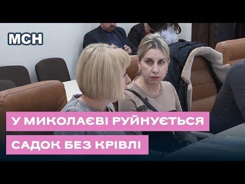 TPK MAPT: У Миколаєві 4 роки стоїть садочок з розібраним дахом