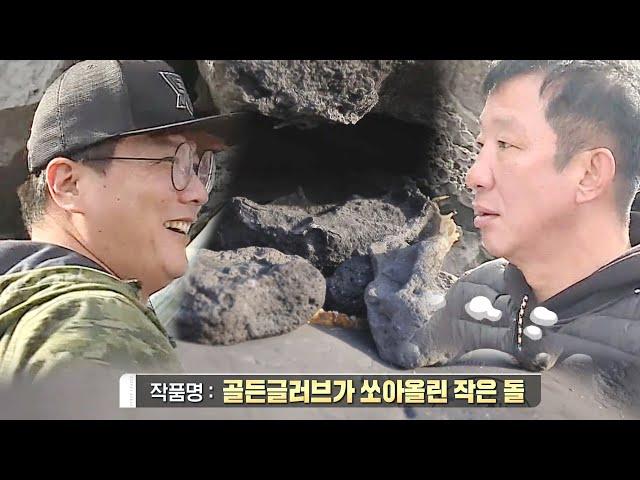 김태균, 농구 대통령 허재 이긴 백발백중 돌 던지기!ㅣ정글의 법칙(Jungle)ㅣSBS ENTER.