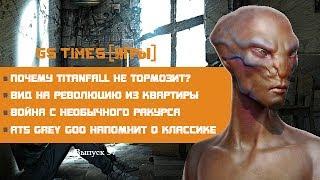 GS Times [ИГРЫ] #57. Почему Titanfall не тормозит? (игровые новости)(, 2014-03-14T23:43:04.000Z)