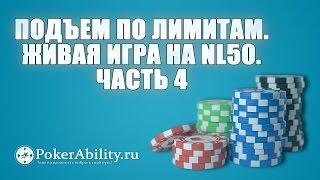 Покер обучение | Подъем по лимитам. Живая игра на nl50. Часть 4