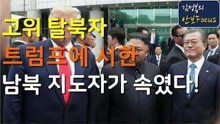 """고위 탈북자, 트럼프 대통령에게 서한 보내 """"남북 지도자가 미국대통령 속였다"""" 주장!"""