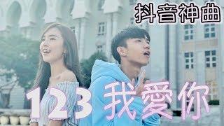 【123 我愛你】 - 抖音熱門歌曲 | Stephy 鄭意文 ft. Koay郭健荣