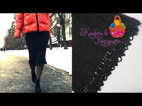 Вязаная кайма для юбки спицами
