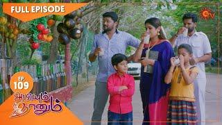 Abiyum Naanum - Ep 109 | 01 Mar 2021 | Sun TV Serial | Tamil Serial