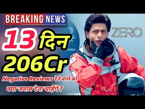 Zero 13th Day Box Office Collection | Zero Total Worldwide Collection | Shah Rukh Khan