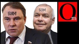 Кремлевский Бим-Бом. Из чего состоит мозг Толстого и Киселева