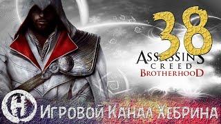 Прохождение Assassin's Creed Brotherhood - Часть 38 (Истина и финал)