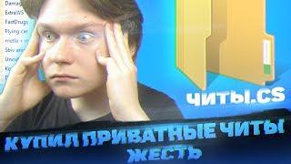 КУПИЛ ПАК ПРИВАТНЫХ ЧИТОВ ЗА 50 РУБЛЕЙ! GTA SAMP...