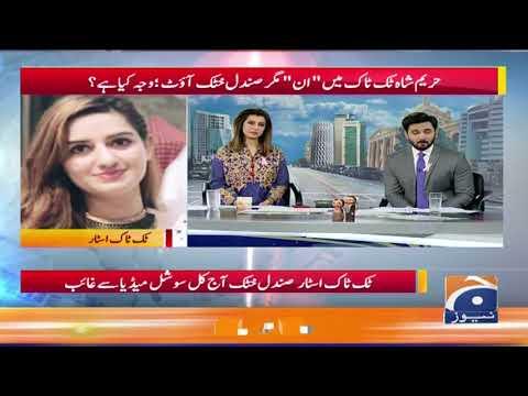 Hareem Shah Tik Tok Main In Lekin Sandal Khattak Out: Waja Kia Hay?