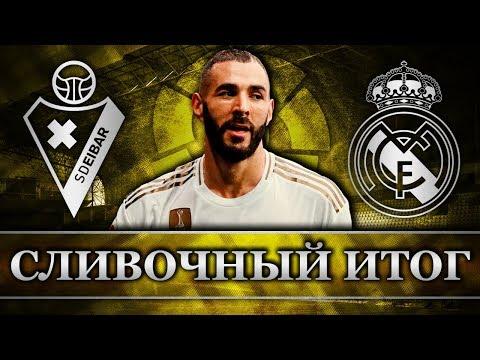 Эйбар - Реал Мадрид 0:4 | Лучший матч сезона | Сливочный итог