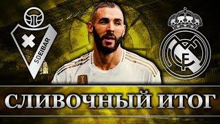 Эйбар Реал Мадрид 0 4 Лучший матч сезона Сливочный итог