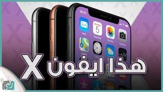 ايفون اكس iPhone X رسميا | هل سيغر قواعد اللعب أم مخيب للآمال؟!