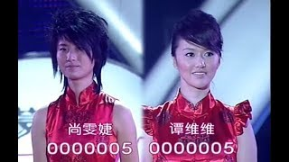超级女声总决赛,谭维维 PK 尚雯婕 争夺冠军,结局出人意料