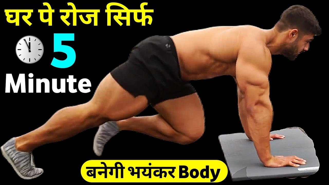 HOME WORKOUT | बॉडी कैसे बनाएं | Pushups workout and variations | Ghar pe body kaise banaye
