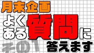 <月末企画>よくある質問に答えます①【行政書士への道#14 福澤繁樹】 thumbnail