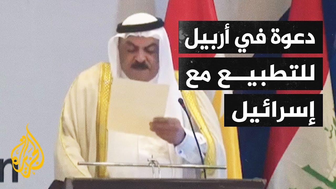 استياء عراقي ورفض رسمي وشعبي لدعوة التطبيع مع إسرائيل خلال مؤتمر أربيل