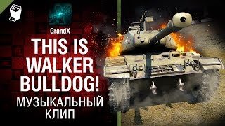 THIS IS WALKER BULLDOG! - музыкальный клип от GrandX [World of Tanks]