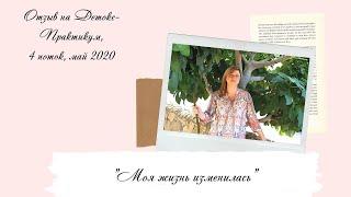 """постер к видео Отзыв после прохождения детокс-практикума """"ЛегкаЯ"""", май 2020"""