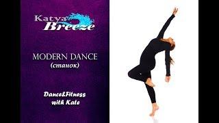Урок по современному танцу - Modern Dаnce (станок)