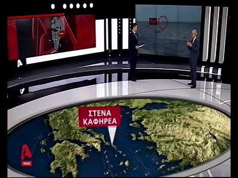 Τουρκική φρεγάτα έφθασε μέχρι το Κάβο Ντόρο! -Και αμερικανικό αντιτορπιλικό στην περιοχή