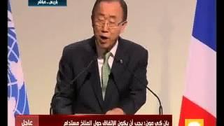 بالفيديو..بان كي مان: قمة المناخ هدفها رسم مستقبل كوكب الأرض