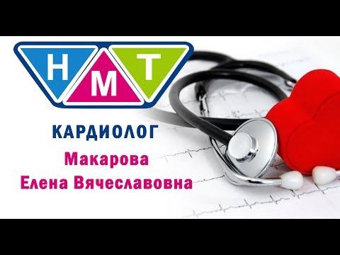 Макарова Елена Вячеславовна, врач-кардиолог