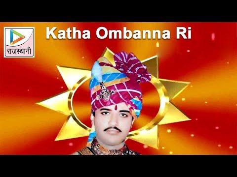 Katha Ombanna Ri Part 1 ★ Katha Ombanna Ri ★ Rajasthani Devotional Song