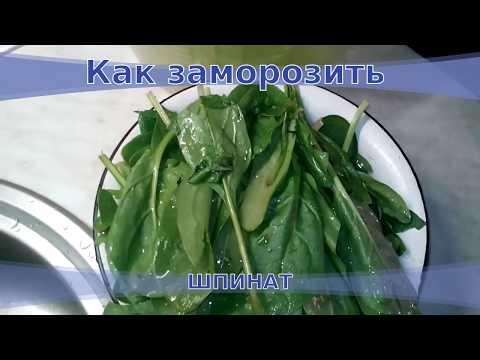 Как заморозить шпинат