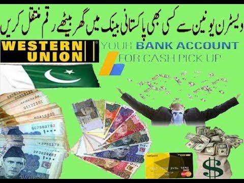 Western Union Money Receive Bank of Pakistan in Hindi Urdu