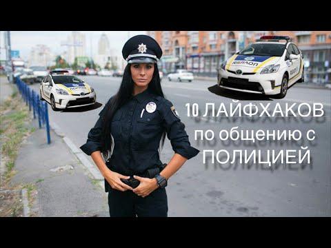 10 Лайфхаков по общению с Полицией