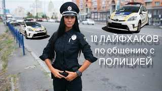 видео 10 советов как общаться с полицией