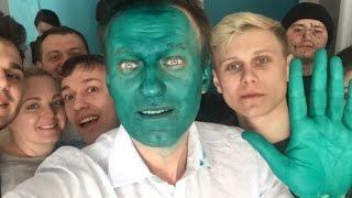 Алексей Навальный и зеленка.