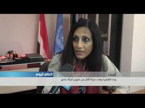 وباء الكوليرا يهدد حياة أكثر من مليون امرأة حامل في اليمن
