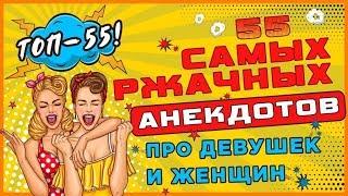 TOП 55 Анекдоты смешные до слёз про девушек и женщин