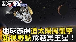 地球赤裸遭太陽風襲擊 新視野號飛越冥王星! - 關鍵時刻精選 朱學恒 黃創夏 傅鶴齡 馬西屏