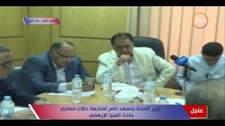 تغطية خاصة - ملك الأردن و الرئيس الفلسطيني يدينون الهجوم الإرهابى على حافلة للأقباط فى محافظة المنيا