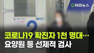 [NIB 뉴스] 코로나19 확진자 1천 명대… 요양원 …