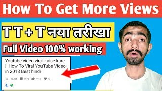 how to get 100 views