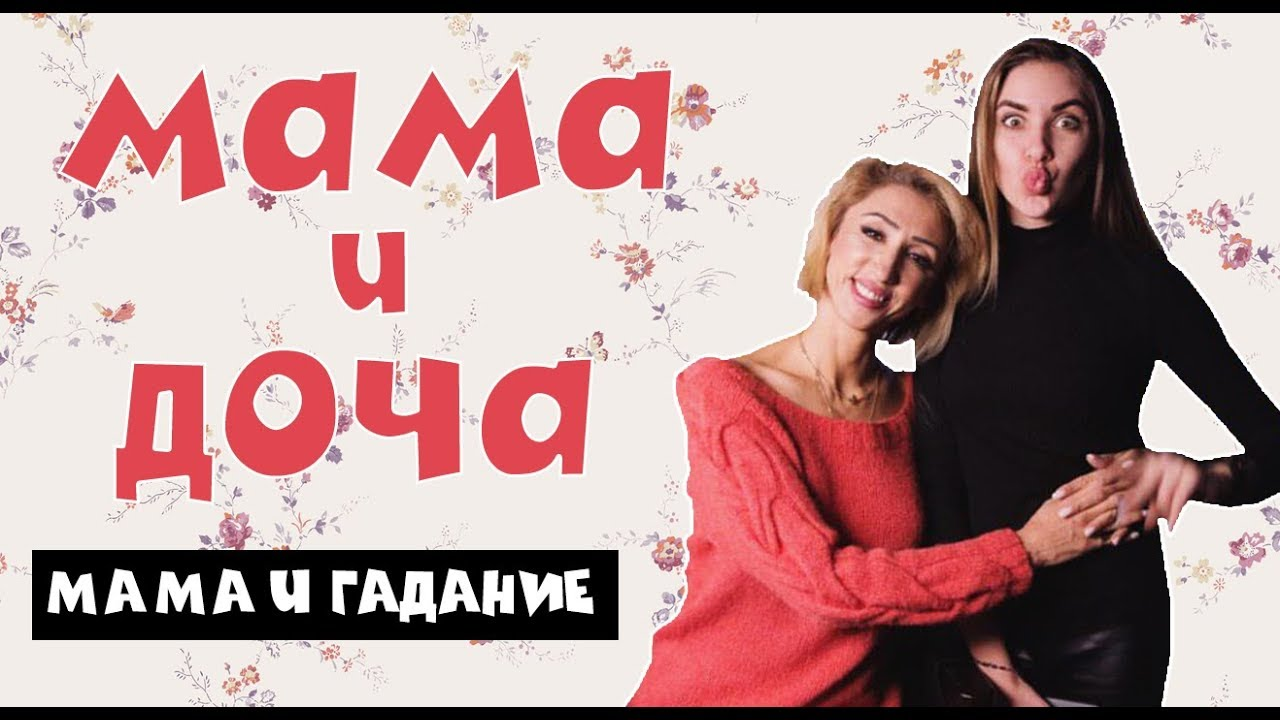 МАМА И ДОЧА - ГАДАНИЕ (#tatarkafm)