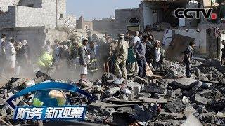 《防务新观察》 20190902 以疯狂空袭 美制裁油轮 伊朗亮宝 中东局势又生变?| CCTV军事