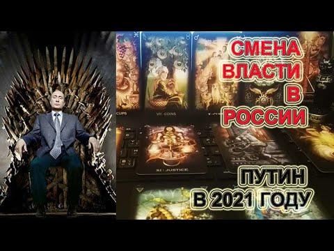 Путин и смена