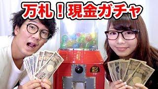 【対決】リアル現金ガチャで大金GETしてみた!